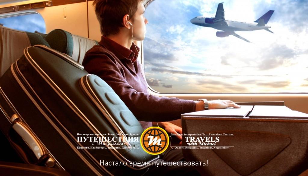 Настало время путешествовать 2