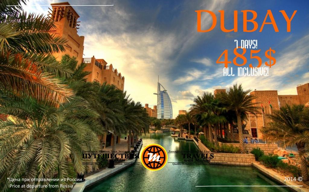 31.07.14 Дубай