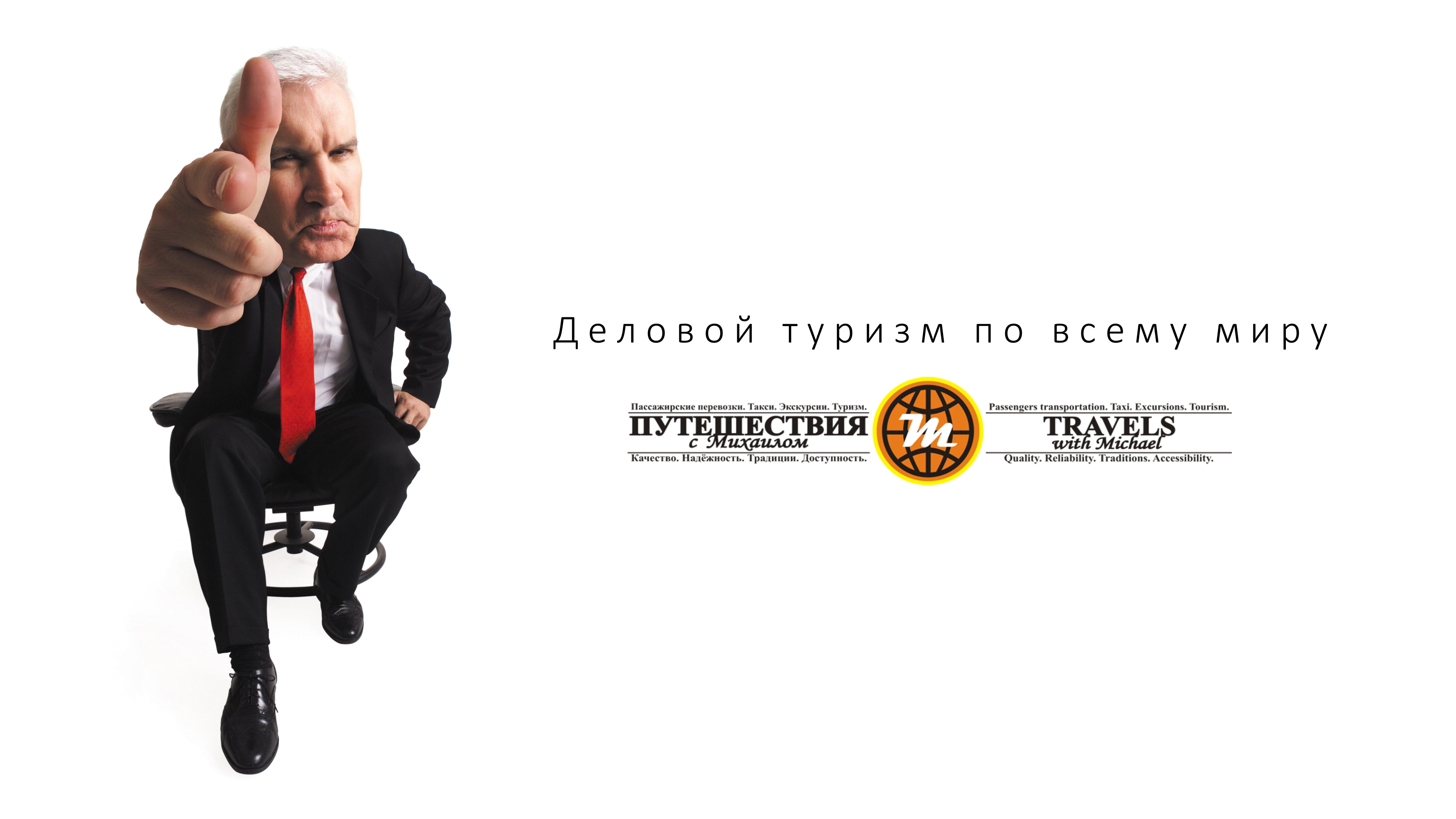 Delovoj-turizm-2