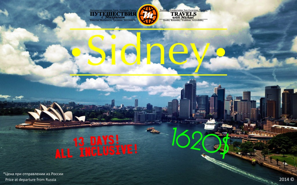 Sidney_travels_with_michael